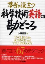 本當に役立つ科學技術英語の勘どころ