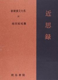 新釋漢文大系37 近思錄