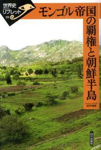 モンゴル帝國の覇權と朝鮮半島