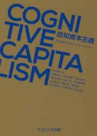 認知資本主義 21世紀のポリティカル.エコノミ-