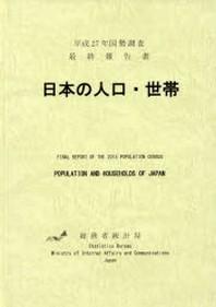 日本の人口.世帶 國勢調査最終報告書 平成27年