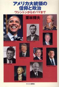 アメリカ大統領の信仰と政治 ワシントンからオバマまで
