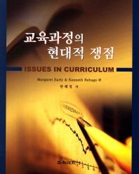 교육과정의 현대적 쟁점