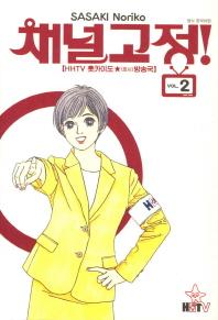 채널고정. 2