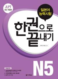 JLPT(일본어능력시험) 한 권으로 끝내기 N5