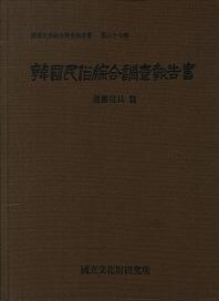 한국민속종합조사보고서. 27: 운반용구 편
