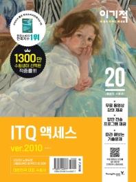 ITQ 액세스 ver.2010(2020)
