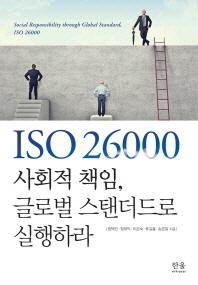 ISO 26000 사회적 책임 글로벌 스탠더드로 실행하라