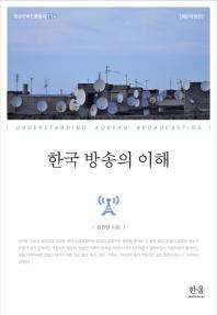 한국 방송의 이해