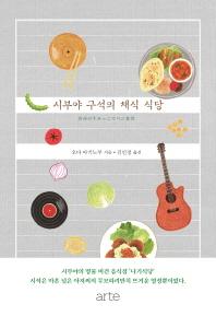 시부야 구석의 채식 식당