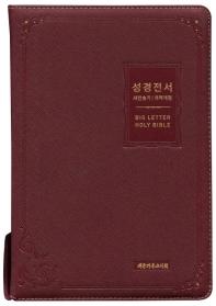 성경전서(NKR83BU)(버건디)(개역개정)(새찬송가)(천연우피)