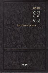 명품 열린노트성경(대단본)(색인)(개역개정)(다크브라운)