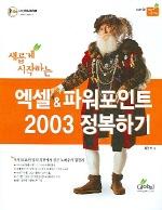엑셀 & 파워포인트 2003 정복하기 (새롭게 시작하는) (CD-ROM 포함)