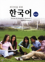 외국인을 위한 한국어: 초급2