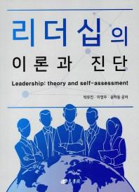리더십의 이론과 진단
