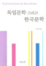 독일문학 그리고 한국문학
