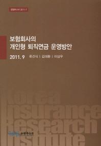 보험회사의 개인형 퇴직연금 운영방안(2011. 9)