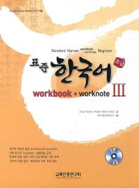 표준 한국어. 3(초급)(Workbook+Worknote)