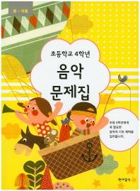 봄~여름 초등학교 4학년 음악 문제집