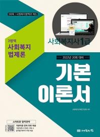 사회복지법제론 기본이론서(사회복지사 1급)(2022)