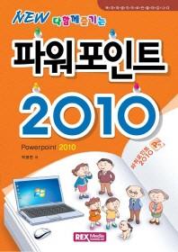 New 다함께 즐기는 파워포인트 2010