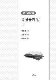 류성룡의 말(큰 글씨책)