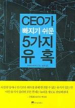 CEO가 빠지기 쉬운 5가지 유혹