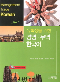 유학생을 위한 경영 무역 한국어