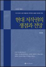 현대 저작권의 쟁점과 전망(2010)