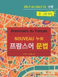 누보(Nouveau) 프랑스어 문법: 중고급 완성