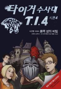 타이거 수사대 T I 4 시즌4. 4: 훔팩 성의 비밀
