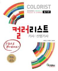 컬러리스트 기사/산업기사 필기편