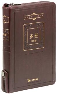 중국어 은혜성경(다크브라운)(대)(단본)(지퍼)(색인)(가죽)