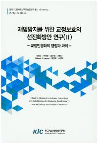 재범방지를 위한 교정보호의 선진화방안 연구. 2: 교정민영화의 쟁점과 과제