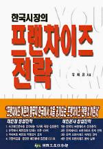 한국시장의 프랜차이즈 전략