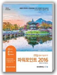 이공자 ITQ파워포인트 2016(일반형)(2021)