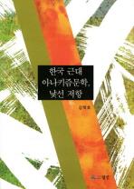 한국 근대 아나키즘문학 낯선 저항