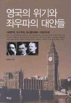 영국의 위기와 좌우파의 대안들: 사회주의 보수주의 파시즘(1880~1930년대)