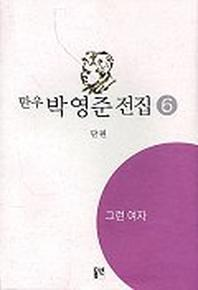 박영준 전집 6(그런 여자)