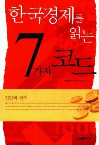 한국 경제를 읽는 7 가지 코드