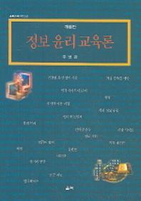 개정판 정보윤리 교육론