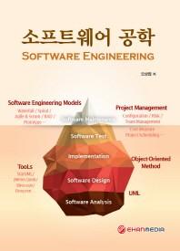 소프트웨어 공학 (Software Engineering)