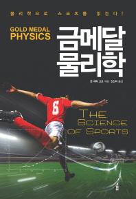 금메달 물리학