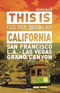 디스 이즈 캘리포니아(This is California)(2015)
