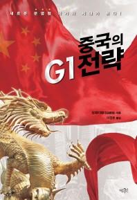 중국의 G1전략
