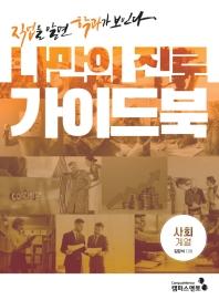 나만의 진로 가이드북: 사회계열