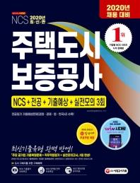 주택도시보증공사 NCS+전공+기출예상+실전모의 3회(2020)