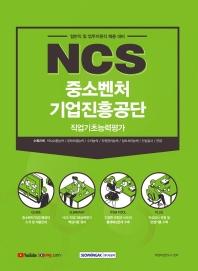 2021 하반기 NCS 중소벤처기업진흥공단 직업기초능력평가