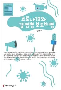 코로나19와 감염병 보도 비평