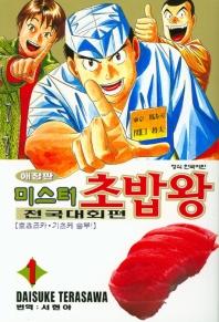 미스터 초밥왕. 1